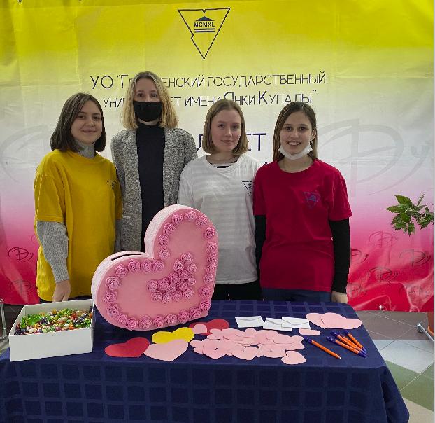 День любви прошел на факультете экономики и управления