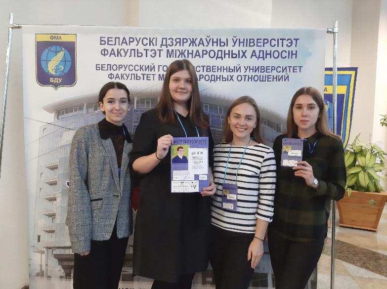 Студентки факультета экономики стали полуфиналистами открытой олимпиады БГУ по мировой экономике